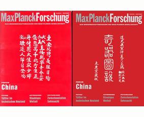 Max Planck Forschung China Special: Vorher   Nachher