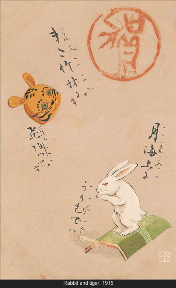 Rabbit and Tiger